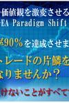 Советник Paradigm  Shift скачать бесплатно
