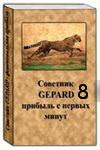 Форекс советник GEPARD 8 скачать бесплатно