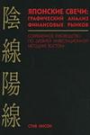 Форекс книга Японские свечи. Графический анализ финансовых рынков скачать бесплатно